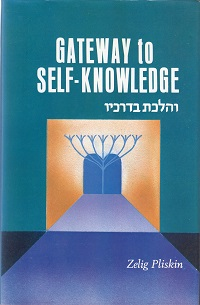 Gateway to Self-Knowledge: ...